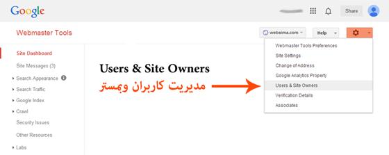 تنظیمات وبمستر گوگل