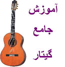 یاددگیری حرفه ای گیتار از صفر...اورجینال