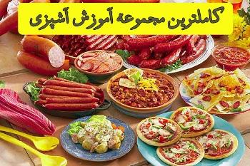 مجموعه بزرگ آموزش آشپزی به زبان فارسی/اورجینال