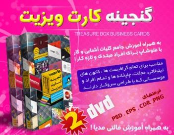 کارت ویزیت های آماده ایرانی.بسته کامل...اورجینال