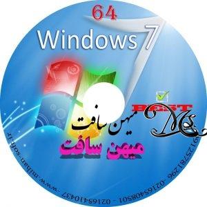 ویندوز 7 64 بیت
