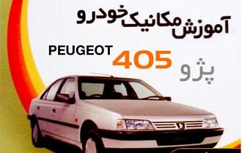 آموزش تعمیرات خودرو ۴۰۵