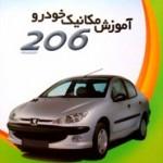 آموزش تعمیرات خودرو 206