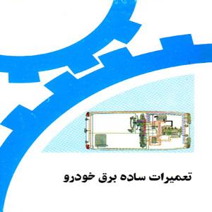 آموزش تعمیر برق خودرو اورجینال