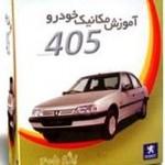 آموزش تعمیرات خودرو 405