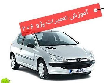 آموزش کامل تعمیرات خودرو ۲۰۶