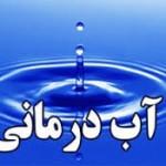 آموزش آب درمانی