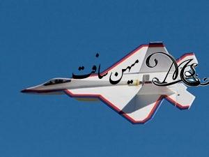 هواپیما الکتریکی تیغه ای
